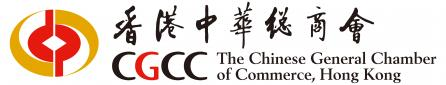 The Chinese General Chamber of Commerce, Hong Kong (CGCC)