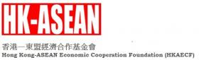 Hong Kong-ASEAN Economic Cooperation Foundation