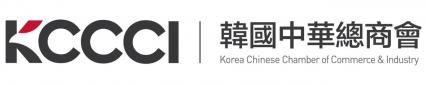 Korea Chinese Chamber of Commerce & Industry (KCCCI)