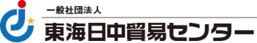 Tokai Japan-China Trade Center